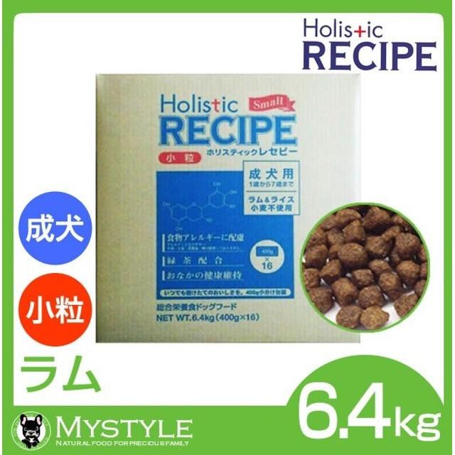 ホリスティックレセピー ラム&ライス 成犬用 小粒 6.4kg(400g×16)  ドッグフード