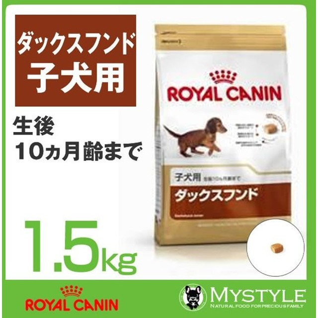 ロイヤルカナン 犬 ダックスフンド 子犬用 1.5kg