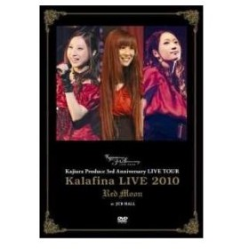 DVD/Kalafina/Kajiura Produce 3rd Anniversary LIVE TOUR Kalafina LIVE 2010 Red Moon at JCB HALL