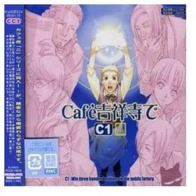 ★CD/ドラマCD/Cafe吉祥寺で DRAMA CD CC1