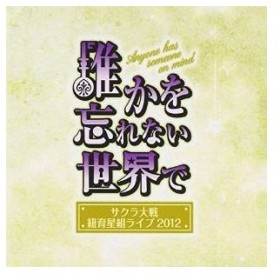 CD/アニメ/サクラ大戦 紐育星組ライブ2012 〜誰かを忘れない世界で〜