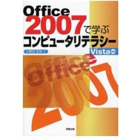 Office 2007で学ぶコンピュータリテラシー