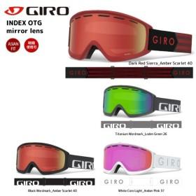 18-19 GIRO(ジロ)【スノーゴーグル/数量限定商品】 INDEX OTG AsianFit Mirror(インデックス眼鏡可 アジアンフィット ミラー)【スキー/スノーボード】