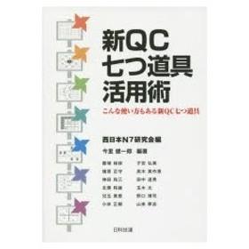 新QC七つ道具活用術 こんな使い方もある新QC七つ道具