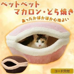 ペットベッド 猫ベッド 猫用ベッド どら焼き・マカロン PBH500D アイリスオーヤマ ( ペット用 ) 犬ベッド 犬用ベッド あすつく