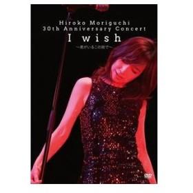森口博子/HIROKO MORIGUCHI 30th Anniversary Concert I wish〜君がいるこの街で〜 [DVD]