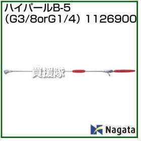 永田製作所 ハイパールB-5 G3/8 G1/4 1126900