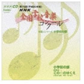 (オムニバス) 第75回(平成20年度) NHK全国学校音楽コンクール 全国コンクール 小学校の部 [CD]