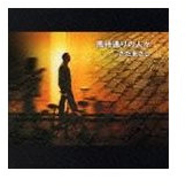 さだまさし / 風待通りの人々 [CD]