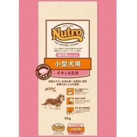 ナチュラルチョイス 小型犬用 成犬用(生後8ヶ月以上) チキン&玄米 6kg