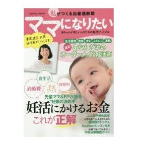 私がつくる出産適齢期ママになりたい 赤ちゃんが欲しい人のための妊活バイブル