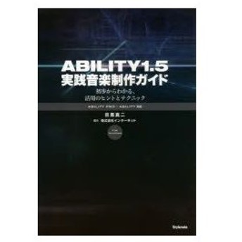 ABILITY1.5実践音楽制作ガイド 初歩からわかる、活用のヒントとテクニック