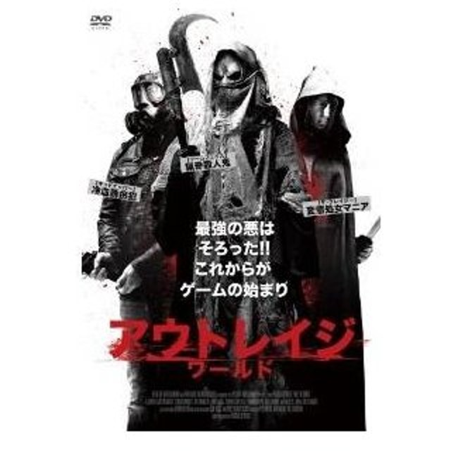DVD/洋画/アウトレイジ・ワールド