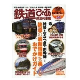 鉄道ぴあ 絶景列車編
