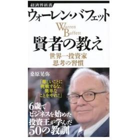 ウォーレン・バフェット賢者の教え 世界一投資家 思考の習慣