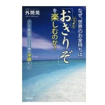 なぜ、世界のお金持ちは、こっそり「おきりぞ」を楽しむのか アジア最高のリゾート地は沖縄だった