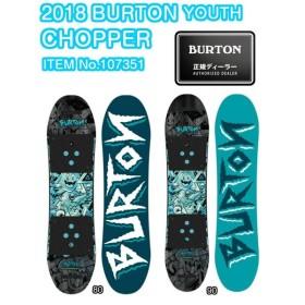 BURTON バートン 2017-2018 CHOPPER YOUTH 107351 チョッパー ユース スノーボード 板 キッズ ボーイズ 2018モデル 正規品