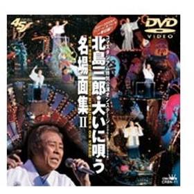 北島三郎・大いに唄う 名場面集II [DVD]