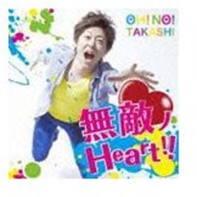 大野タカシ / 無敵ノHeart [CD]