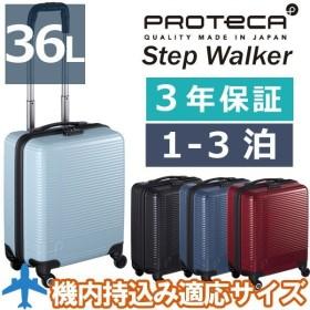 3年保証 プロテカ ステップウォーカー エース スーツケース 機内持ち込み 3泊 45cm 36L ACE/PROTeCA/STEP WALKER 02891 日本製 プレゼント 女性 男性