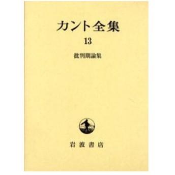 カント全集 13