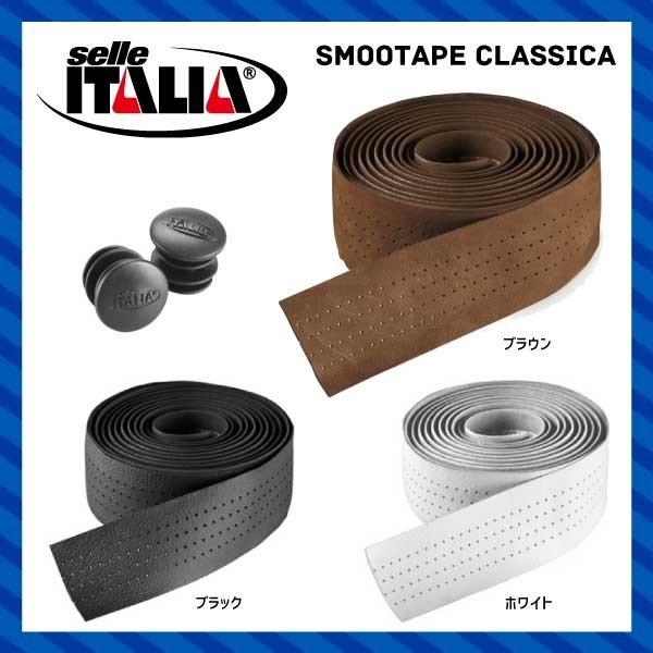 Selle Italia Real Leather Smootape Classica 2.5mm Handlebar Tape