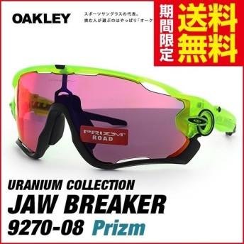オークリー サングラス アジアンフィット プリズム ジョウブレイカー JAW BREAKER oo9270-08 メンズ OAKLEY サイクリング ランニング スポーツ