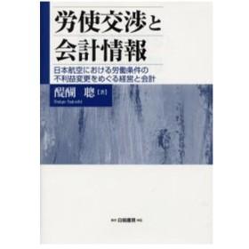 労使交渉と会計情報 日本航空における労働条件の不利益変更をめぐる経営と会計