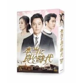 DVD/海外TVドラマ/本当に良い時代 DVD-BOX IV