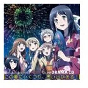 (ドラマCD) TVアニメ この中に1人、妹がいる!ドラマCD [CD]