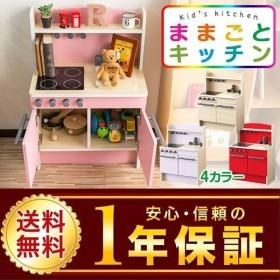 ままごと キッチン 木製 おままごと おもちゃ 知育玩具 ごっこ 遊び ままごとセット 誕生日 お祝い プレゼント 子ども 子供 女の子 贈り物 RiZKiZ 送料無料
