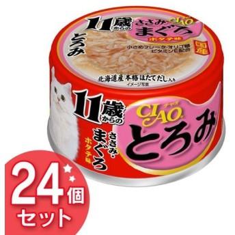 CIAO とろみ 11歳からのささみ・まぐろ ホタテ味80g いなばペットフード(24個セット)  キャットフード ペットフード 缶詰 猫缶 シニア 高齢猫用 老齢