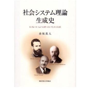 社会システム理論生成史 V.パレート・L.J.ヘンダーソン・T.パーソンズ