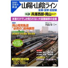 山陽・山陰ライン全線・全駅・全配線 第4巻