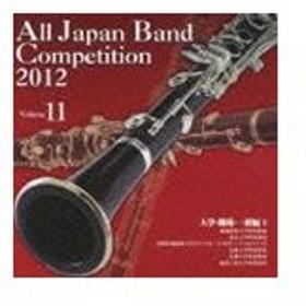 全日本吹奏楽コンクール2012 Vol.11 大学・職場・一般編I [CD]