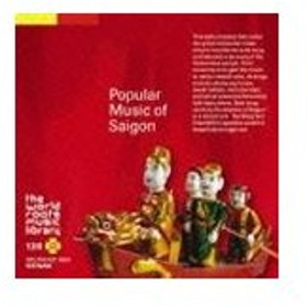 ボンセン民族歌舞団 / ザ・ワールド ルーツ ミュージック ライブラリー 120: ベトナム/サイゴンの民衆音楽 [CD]