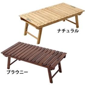 テーブル 折りたたみ 庭 アウトドア キャンプ 天然木 ウッドライングランドテーブル TF-WLGT テントファクトリー