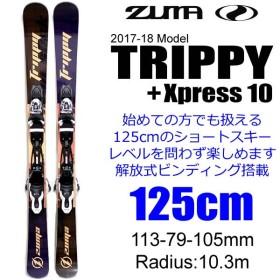 ZUMA ツマ ショートスキー 2018 TRIPPY 125cm + Xpress10 ビンディング付 ミニスキー zuma 17-18 【L1】