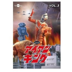DVD/キッズ/アイアンキング Vol.3