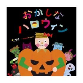 CD)ピクソン/おかしなハロウィン/めとめがあったら(初回出荷限定盤)(DVD付) (SECL-1779)