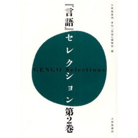 『言語』セレクション 第2巻