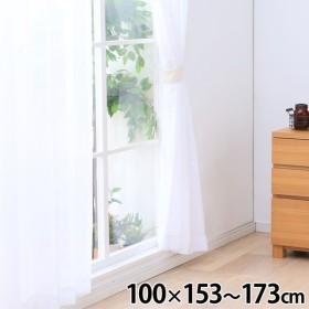 レースカーテン IPボイルレディ 幅100cm×丈153〜173cm×2枚組み ホワイト (代引不可)(TD)