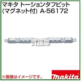 マキタ トーションタフビット マグネット付 A-56172