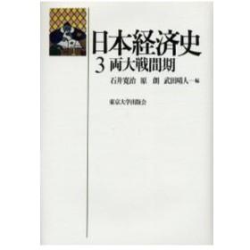 日本経済史 3