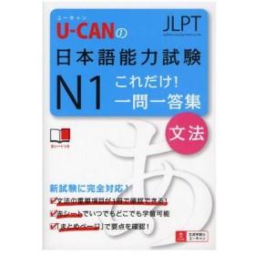 U-CANの日本語能力試験N1これだけ!一問一答集〈文法〉