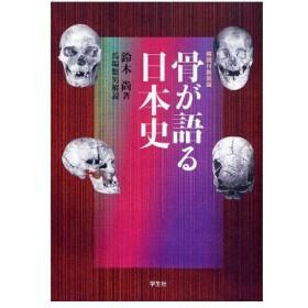 骨が語る日本史 解説付新装版