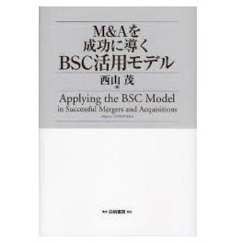 M&Aを成功に導くBSC活用モデル