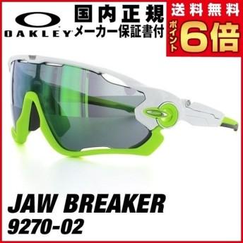 オークリー サングラス メンズ スポーツ アジアンフィット ジョウブレイカー JAW BREAKER oo9270-02 サイクリング ランニング