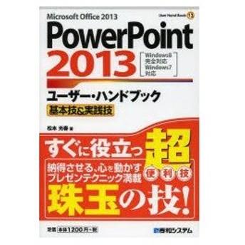 PowerPoint2013ユーザー・ハンドブック Microsoft Office 2013 基本技&実践技