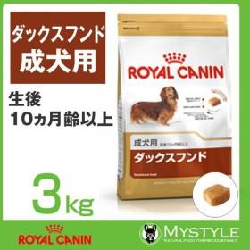 ロイヤルカナン 犬 ダックスフンド 成犬用  3kg